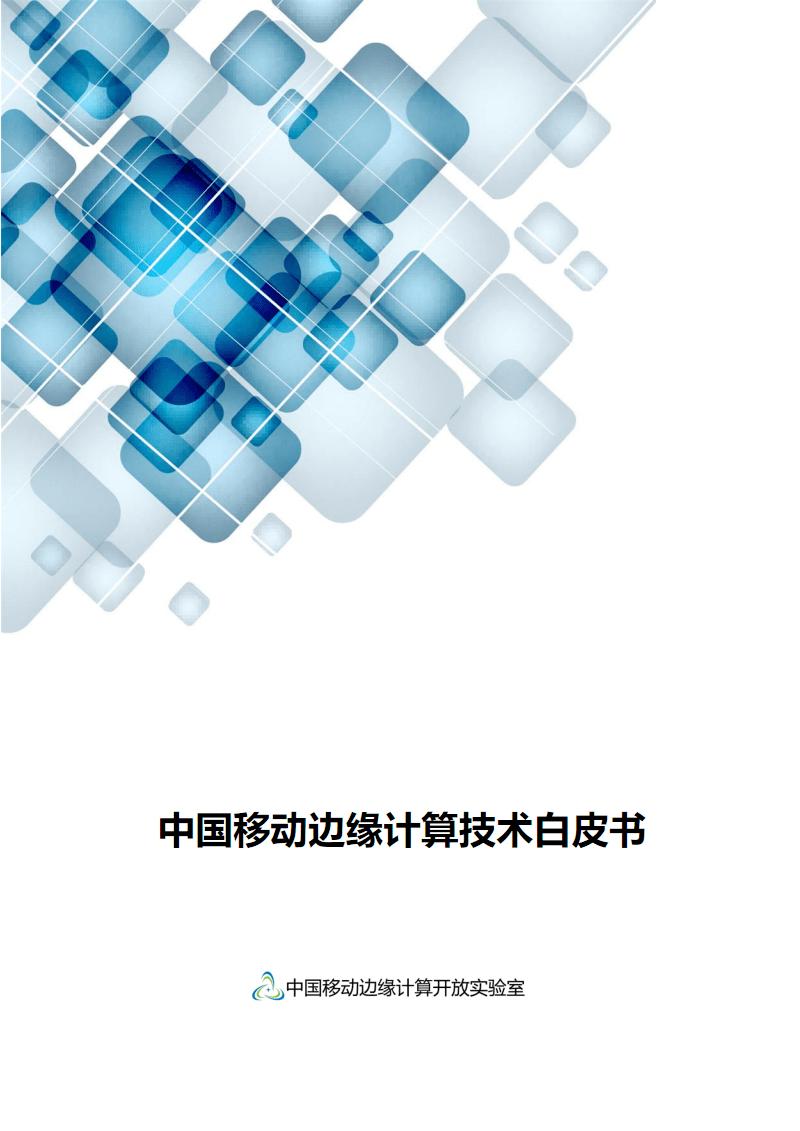 中国移动边缘计算技术白皮书.pdf