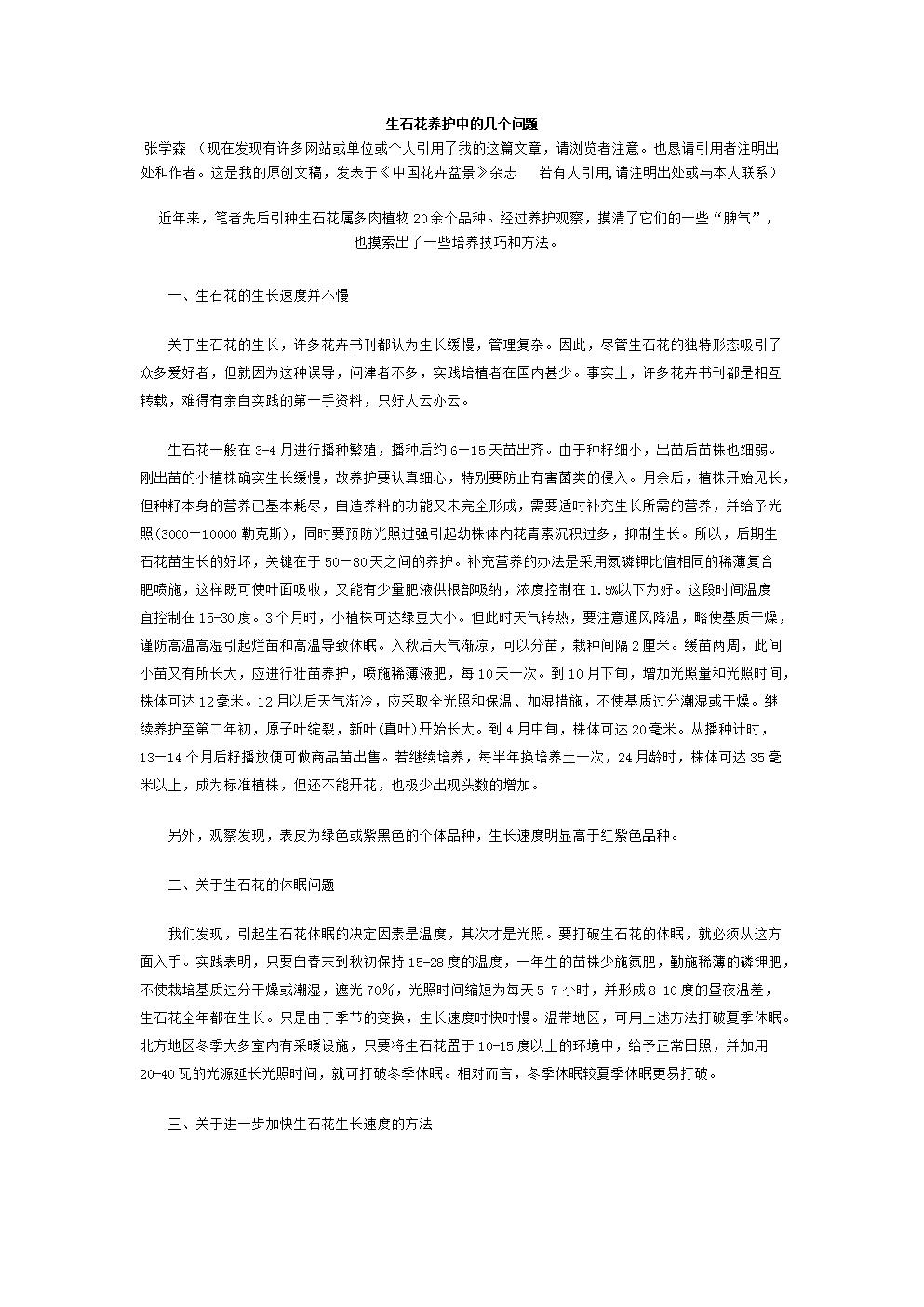 张学森的生石花养护.doc
