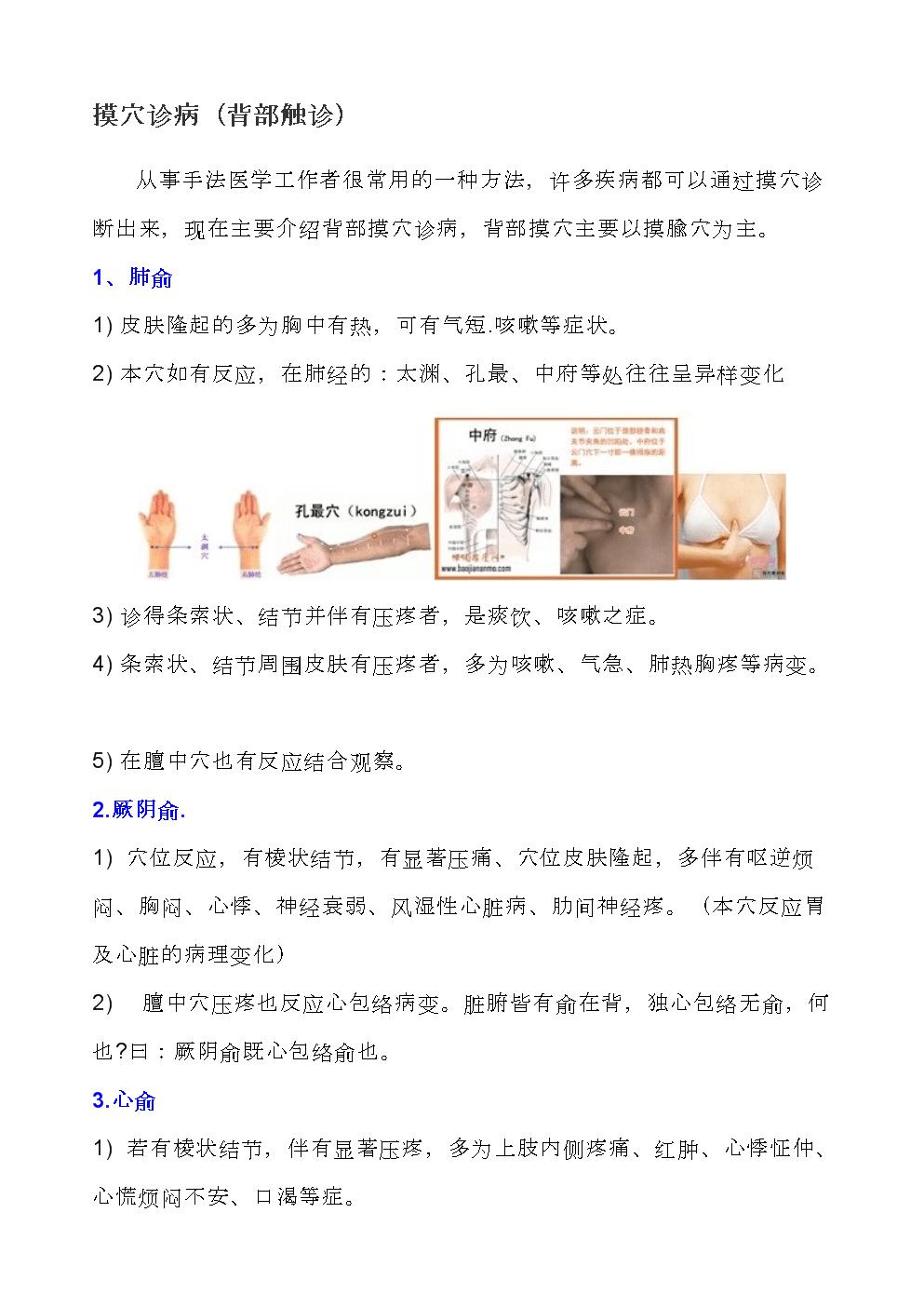 摸穴诊病(背部触诊).docx