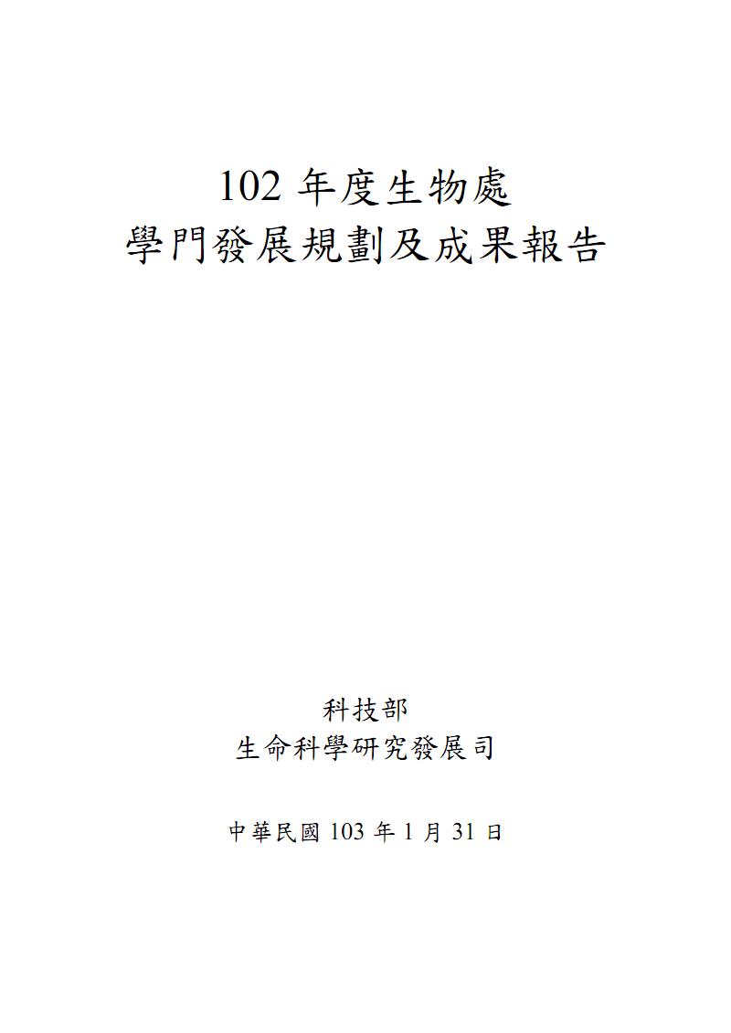 102年度生物处学门发展规划及成果报告-科技部.PDF