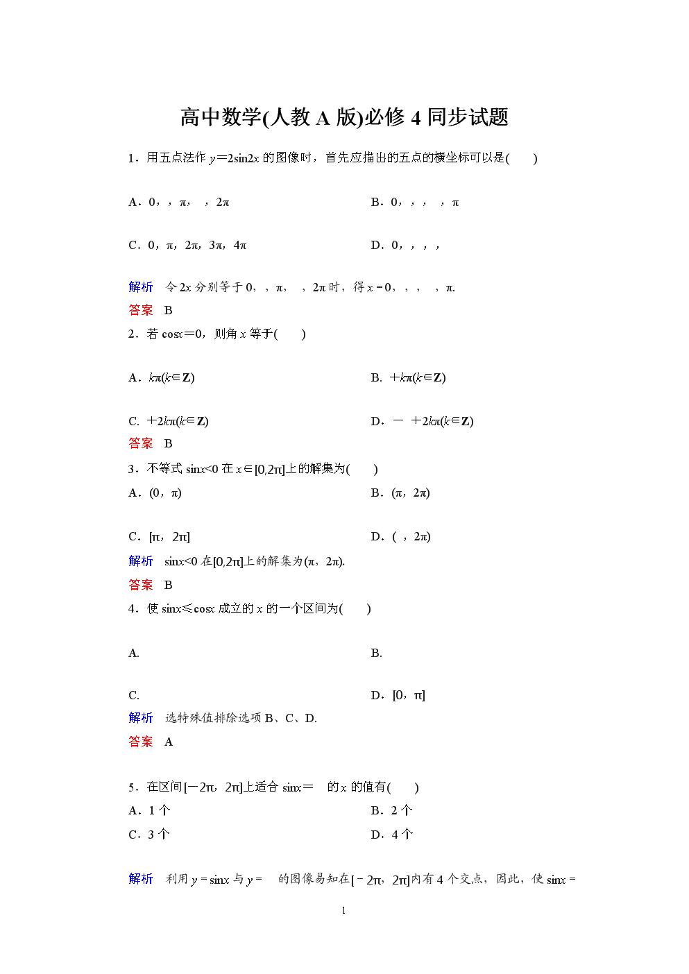 高中数学(人教A版)必修4:1-4-1同步试题(含详解).doc