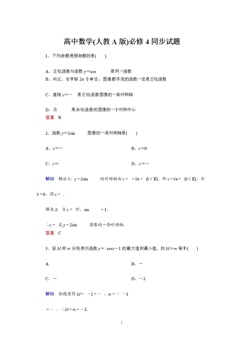 高中数学(人教A版)必修4:1-4-2-2同步试题(含详解).doc