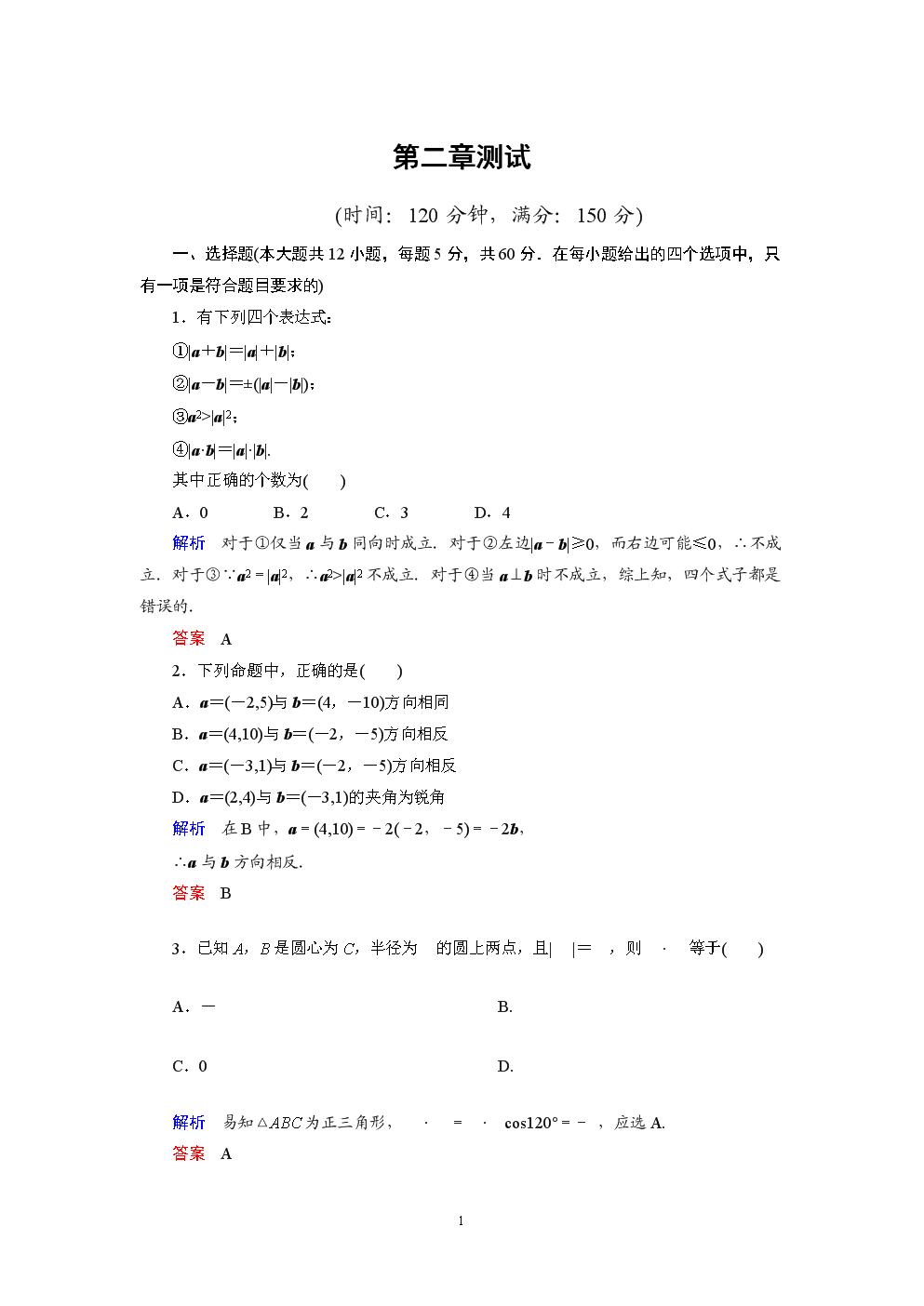 高中数学(人教A版)必修4第2章 平面向量 测试题(含详解).doc