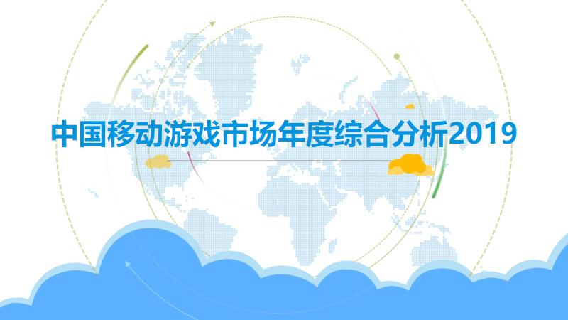 中国移动游戏市场年度综合分析2019.pdf