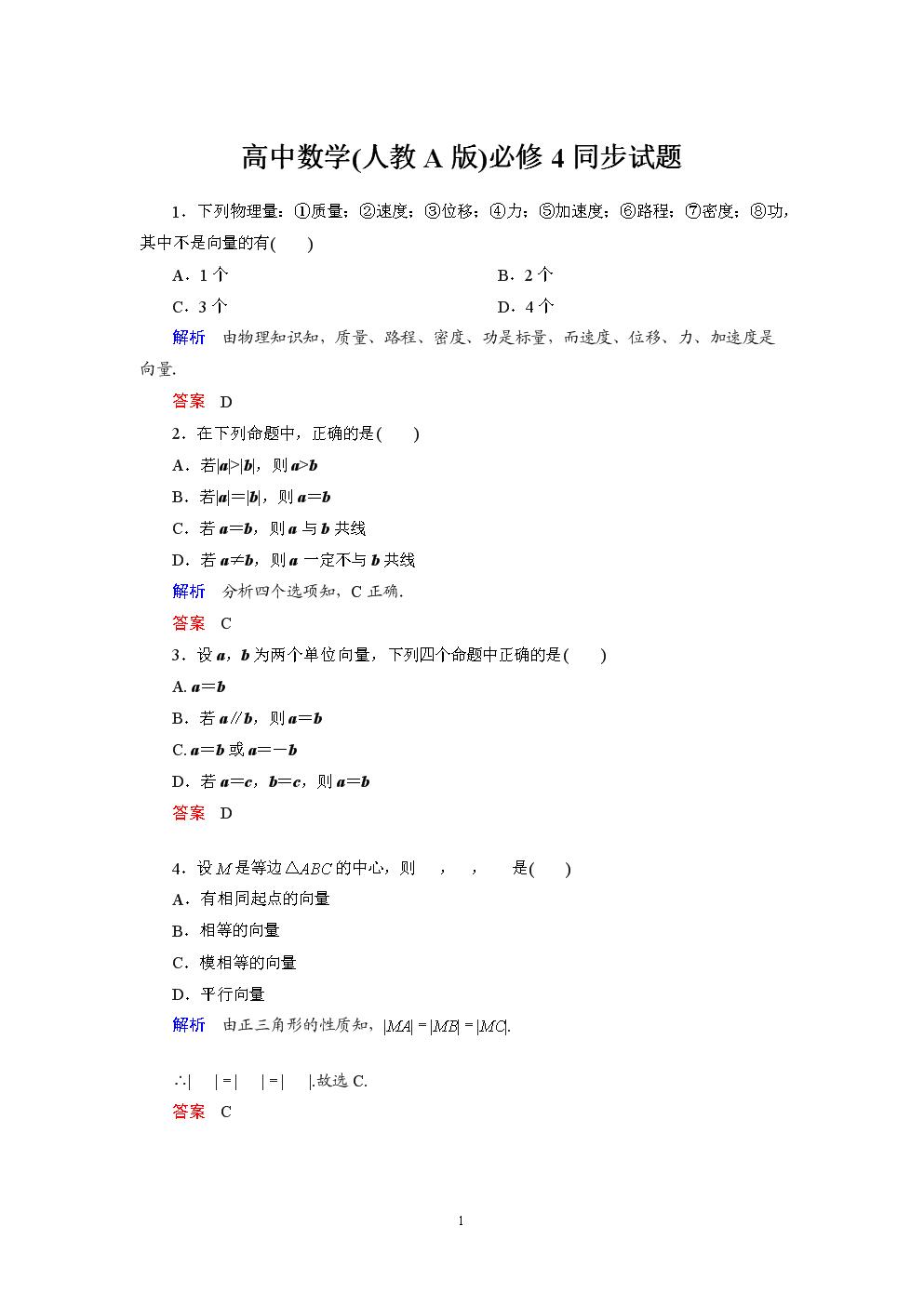 高中数学(人教A版)必修4:2-1同步试题(含详解).doc