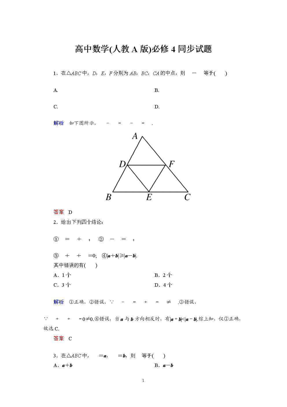 高中数学(人教A版)必修4:2-2-2同步试题(含详解).doc