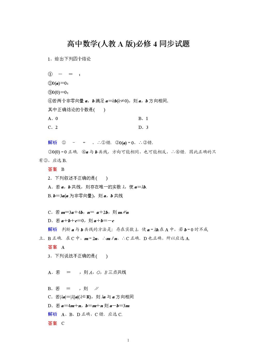 高中数学(人教A版)必修4:2-2-3同步试题(含详解).doc