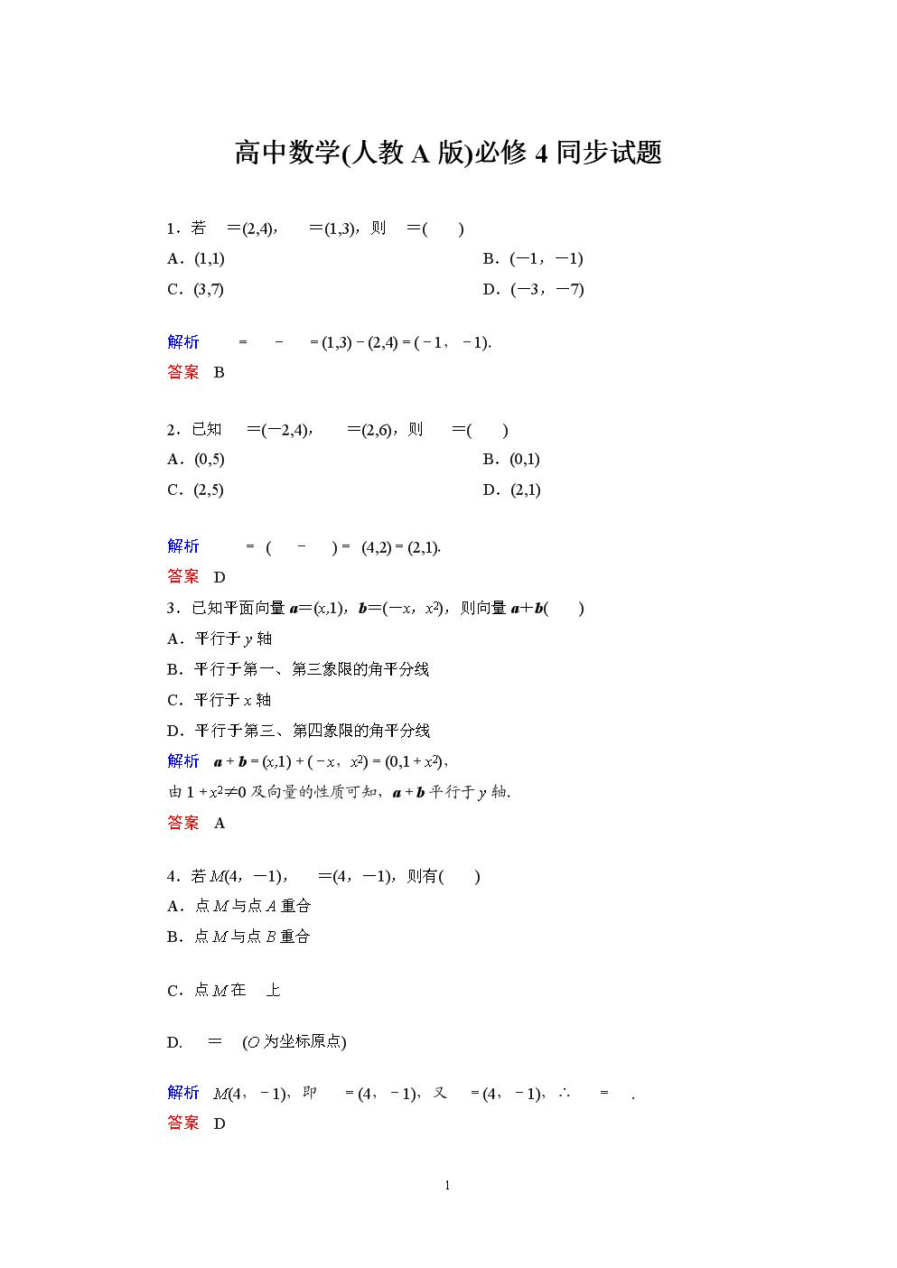 高中数学(人教A版)必修4:2-3-2、3同步试题(含详解).doc