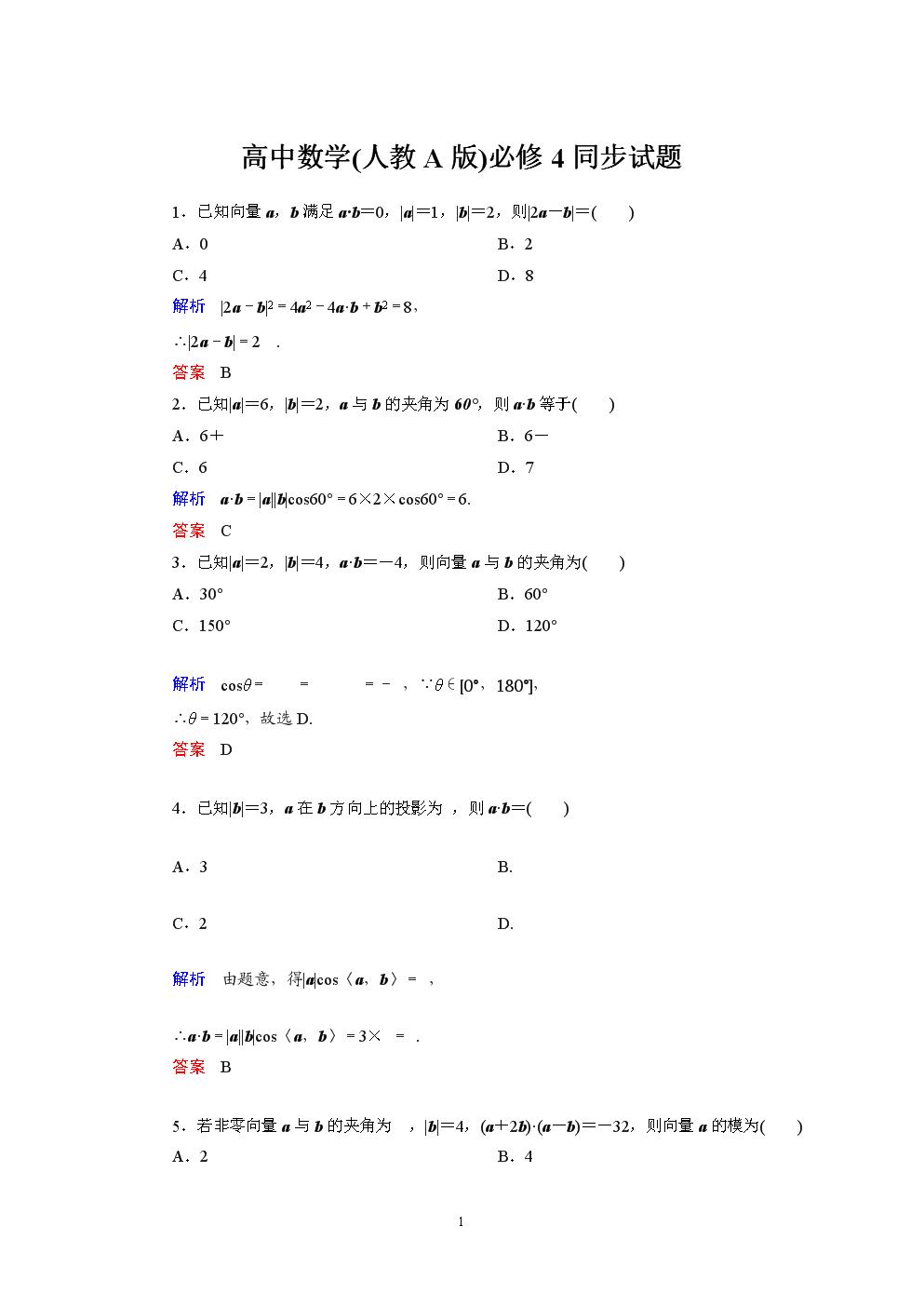 高中数学(人教A版)必修4:2-4-1同步试题(含详解).doc