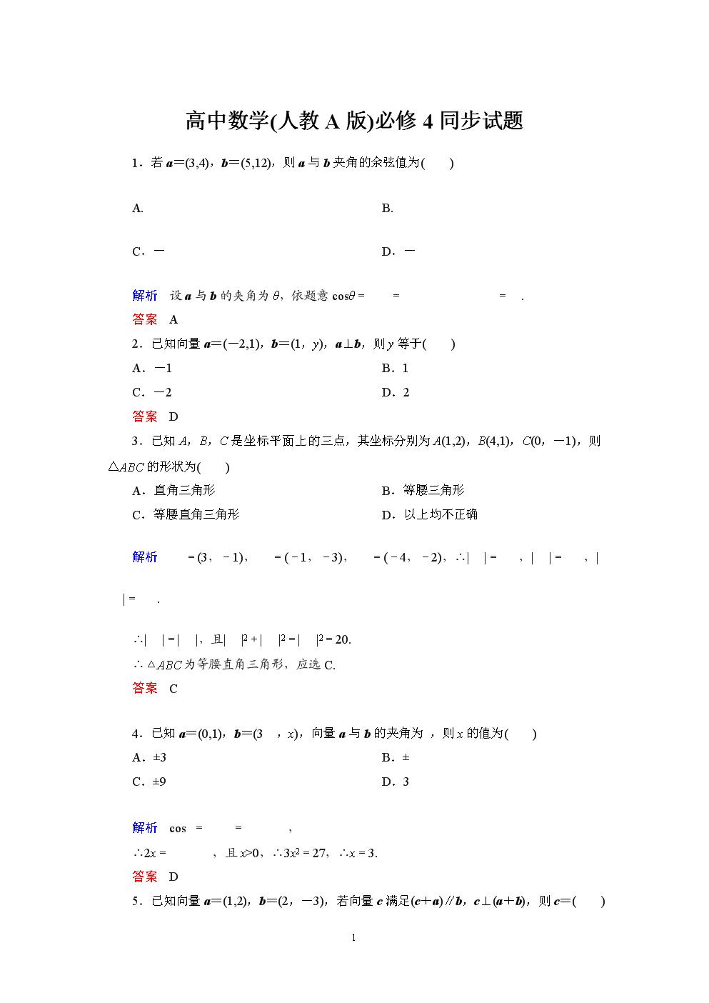高中数学(人教A版)必修4:2-4-2同步试题(含详解).doc