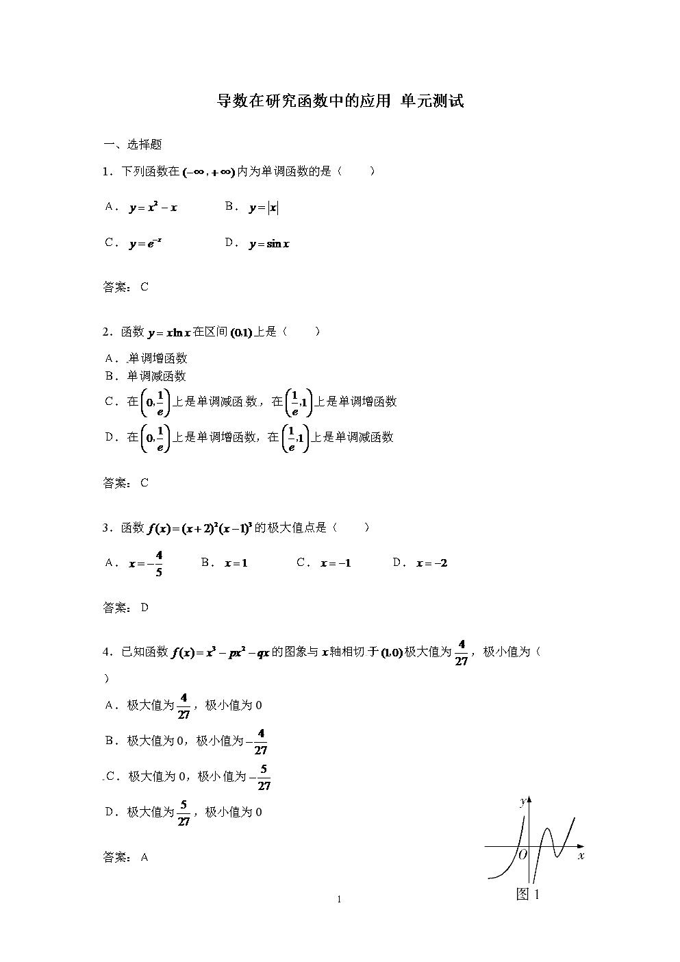 3.3《导数在研究函数中的应用》习题.doc