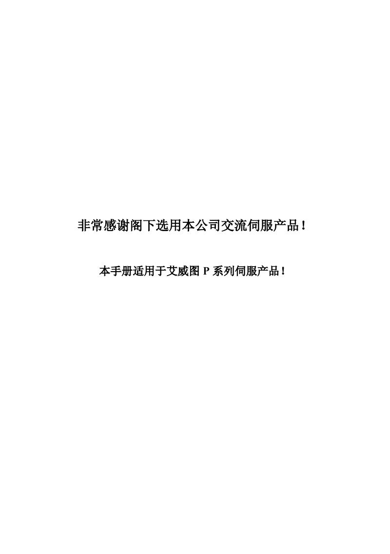 艾威图P系列伺服说明书.pdf