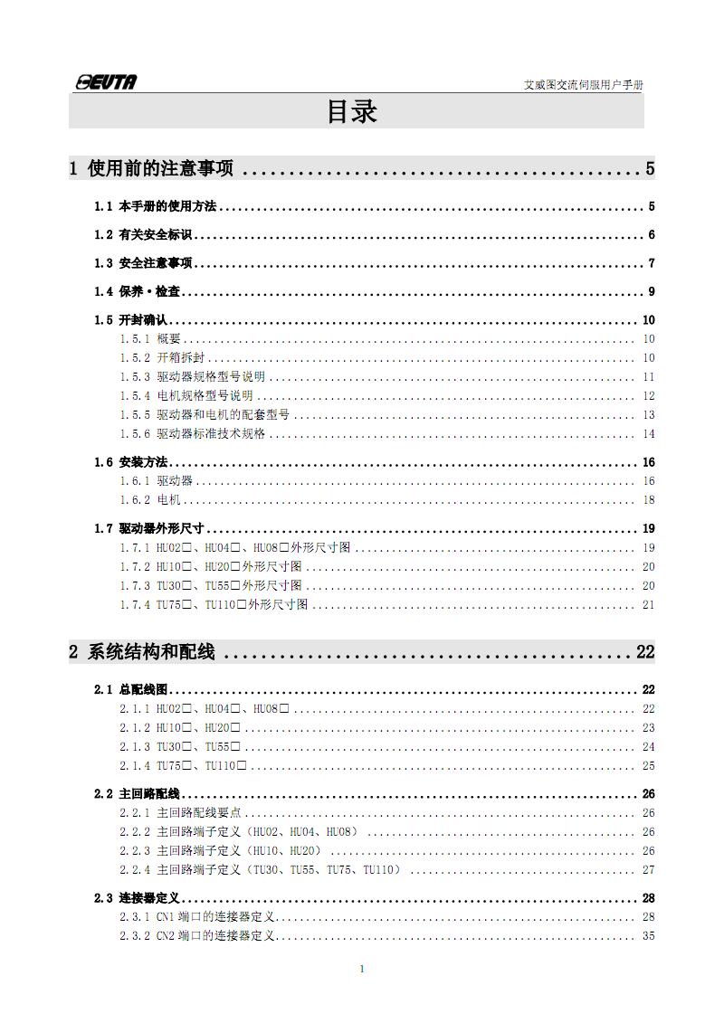 艾威图ID200伺服驱动器用户手册.pdf