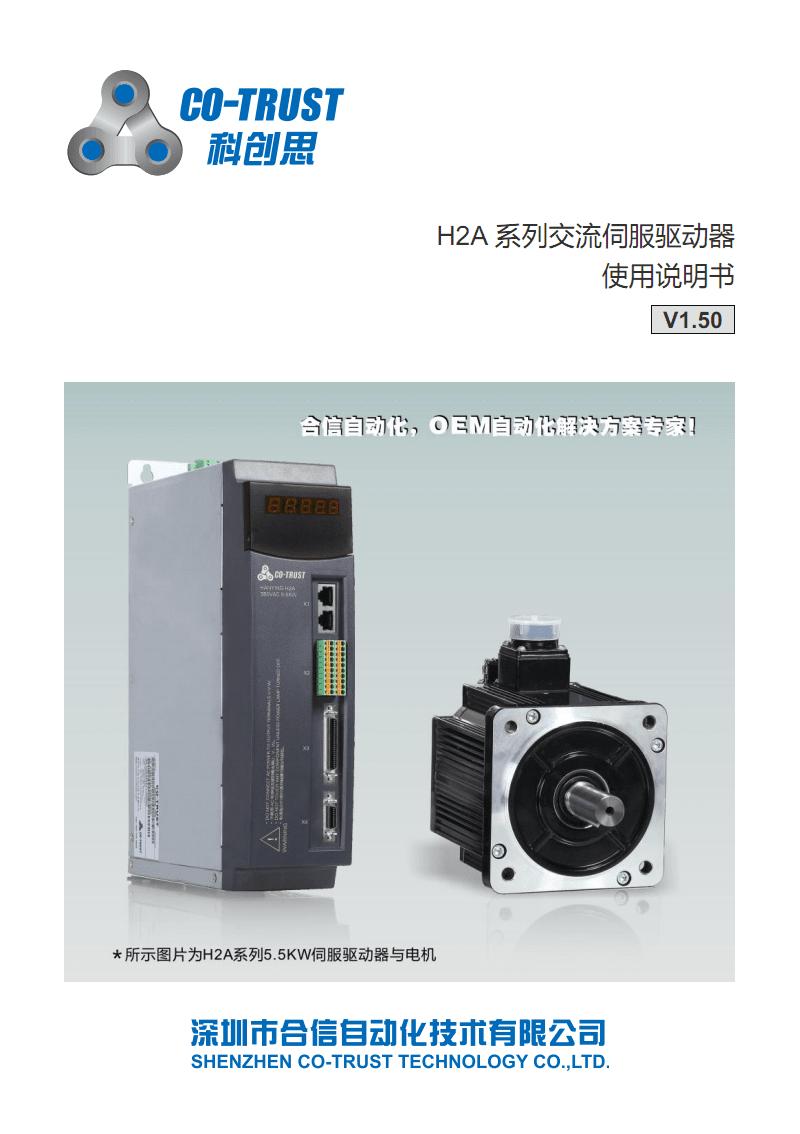 合信 COTRUST科创思H2A系列伺服使用说明书V1.50.pdf