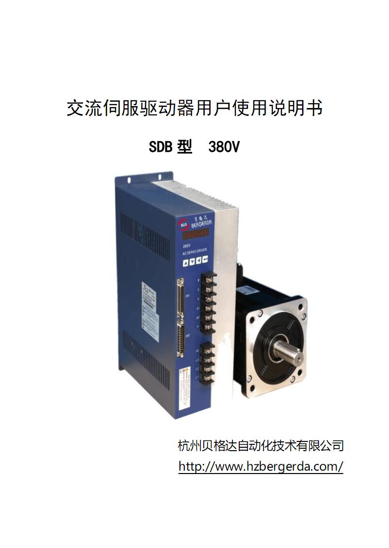 贝格达SDB380V伺服使用手册.pdf