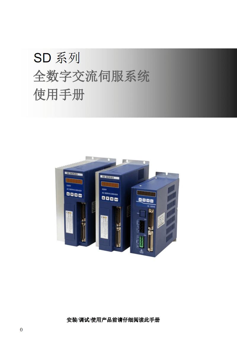 贝格达SD伺服使用手册第八版.pdf
