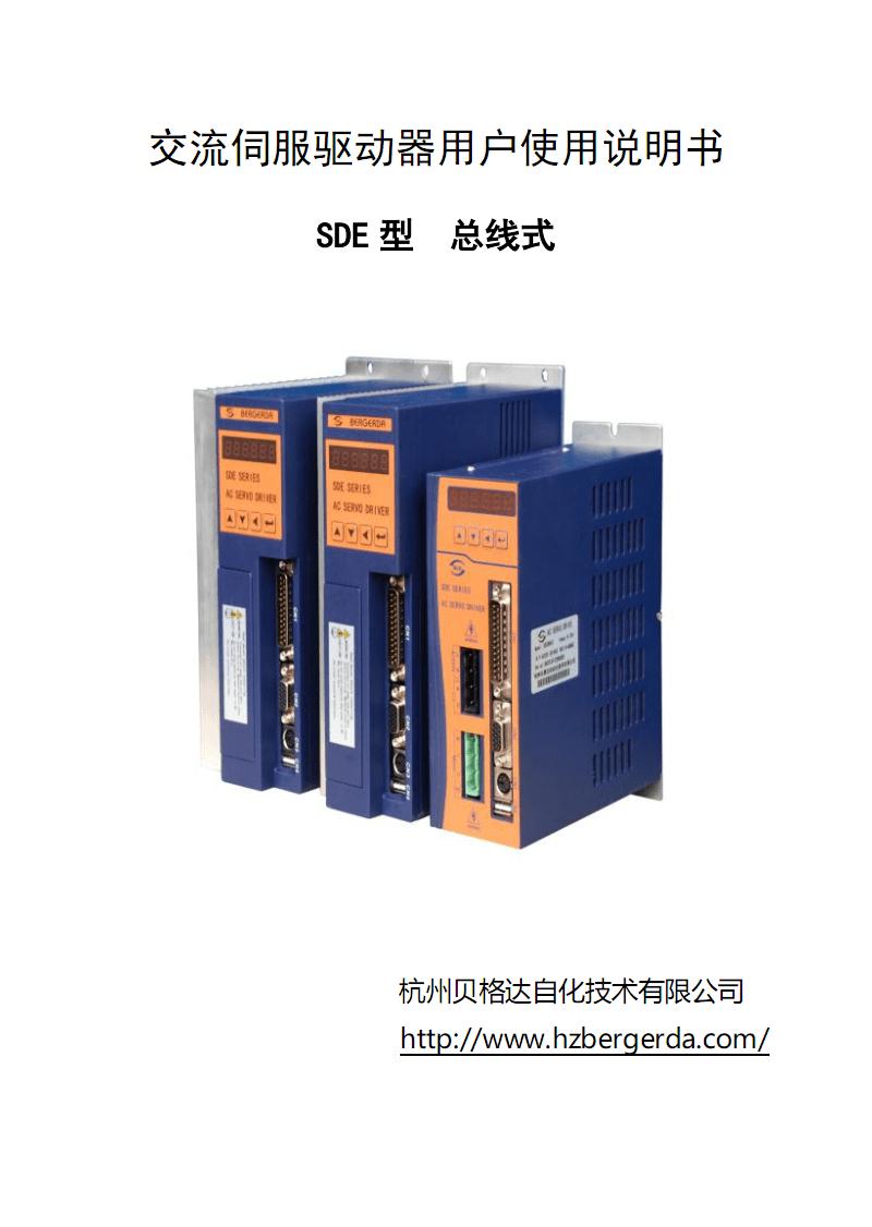 贝格达SDE总线式伺服使用手册.pdf