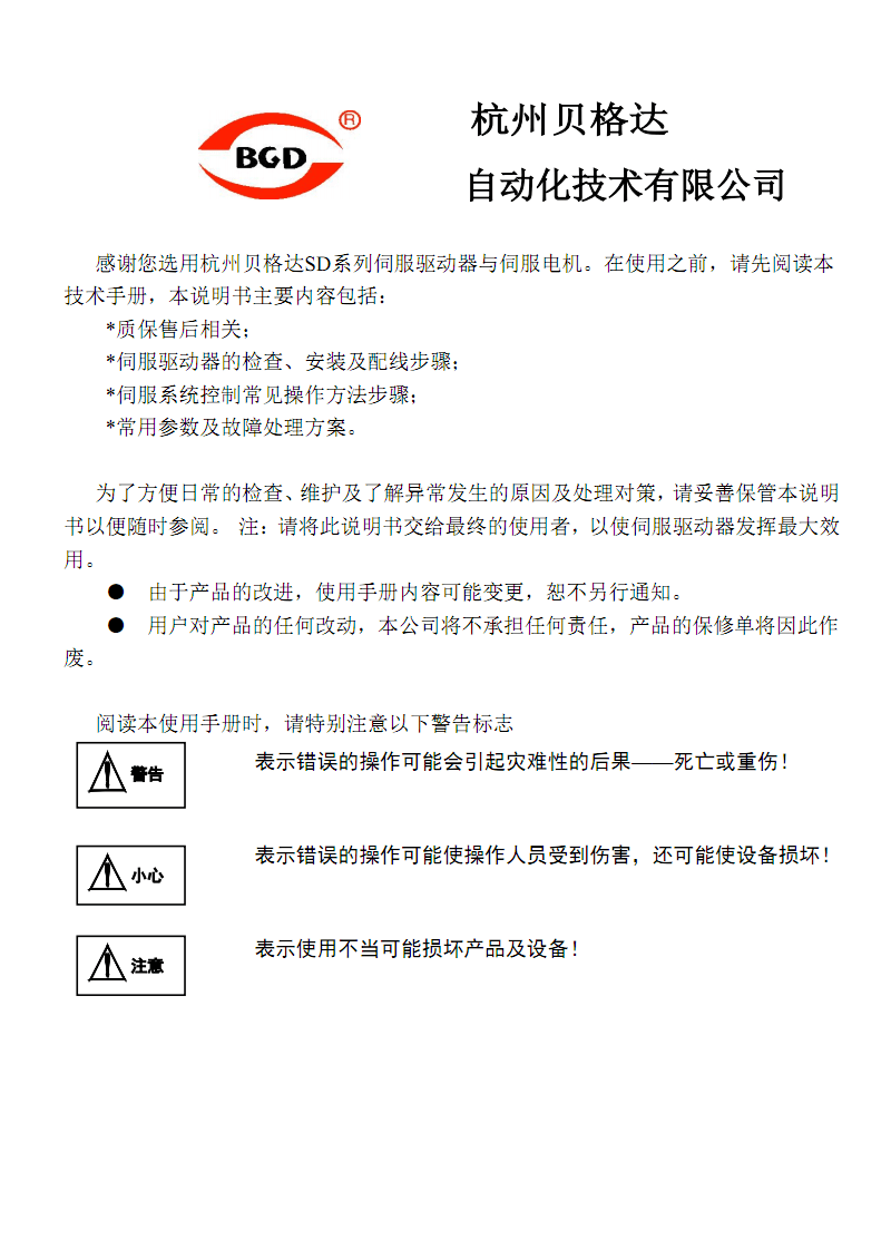 贝格达绣花机专用伺服使用手册.pdf
