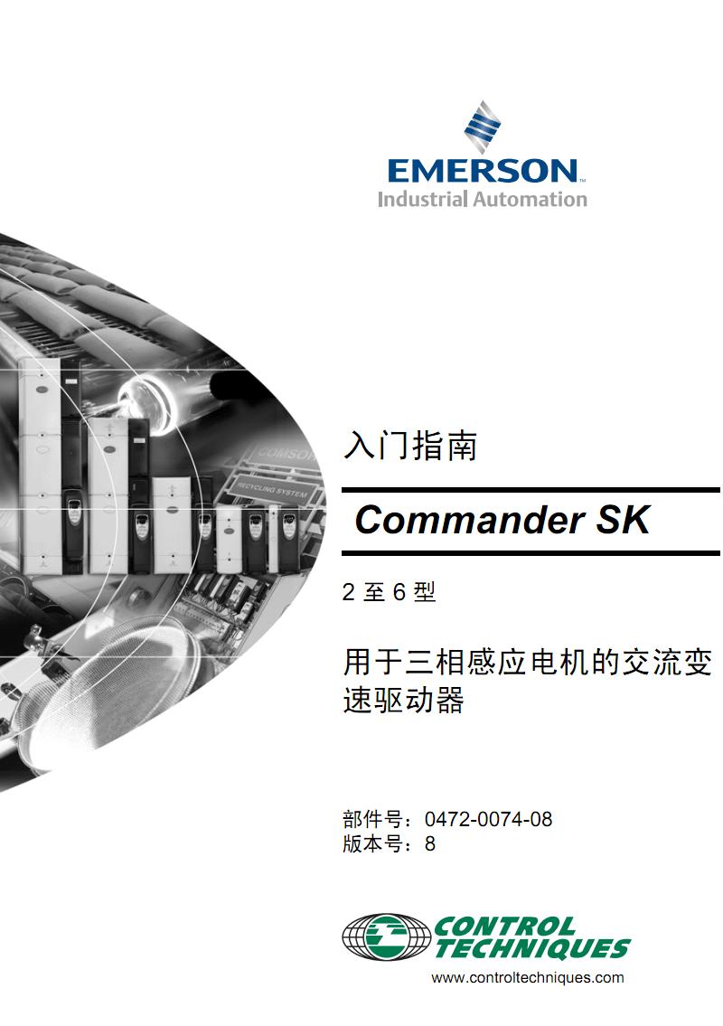 艾默生Commander SK 2至6型说明书.pdf