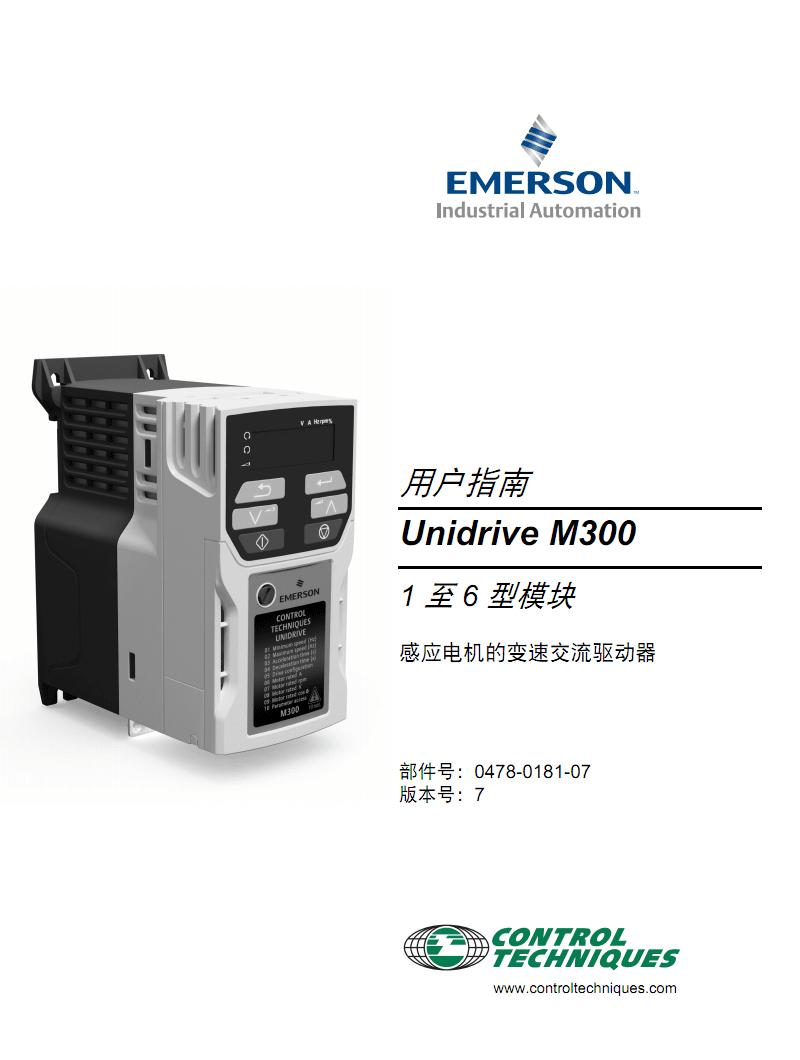 艾默生Unidrive M系列说明书-Unidrive M300.pdf