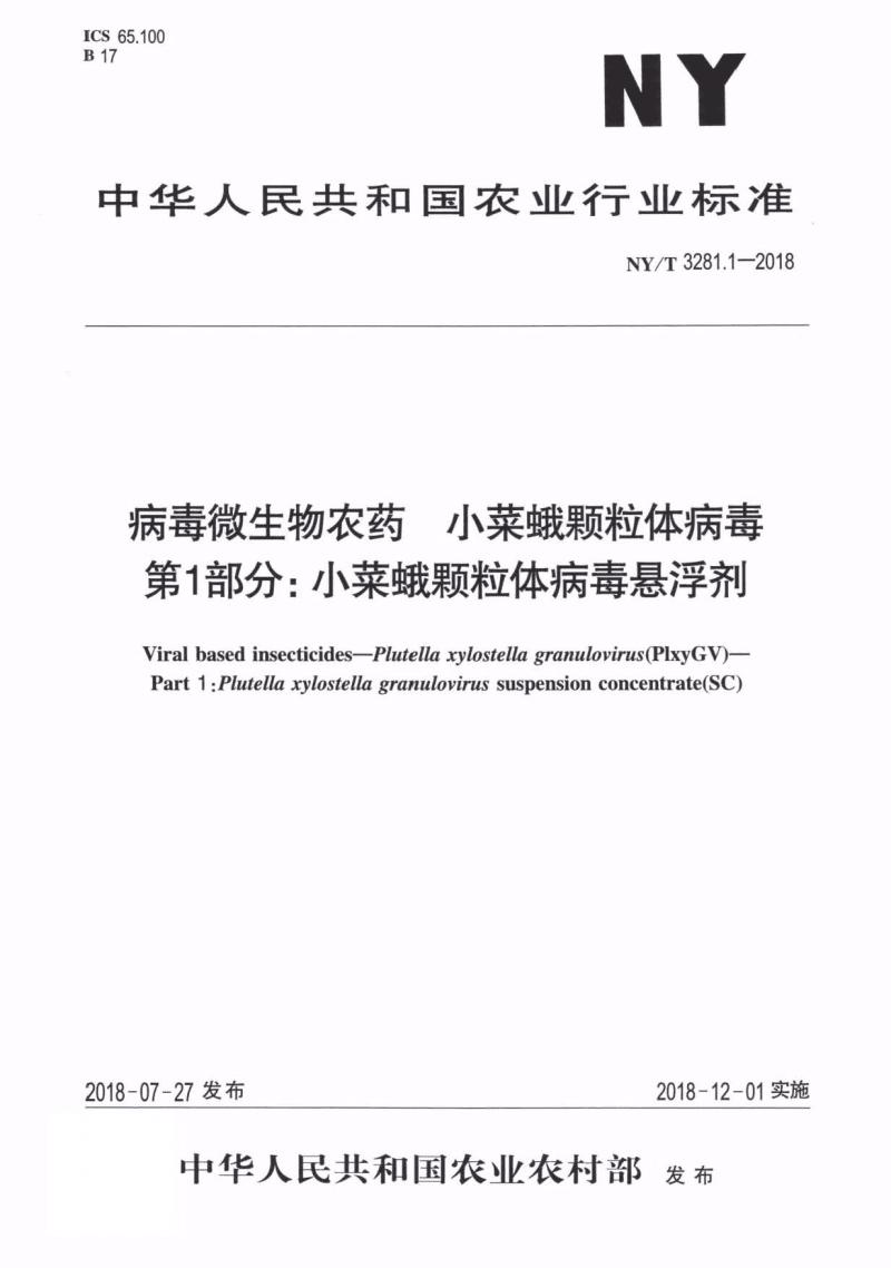 NY∕T 3281.1-2018  小菜蛾颗粒体病毒悬浮剂.pdf