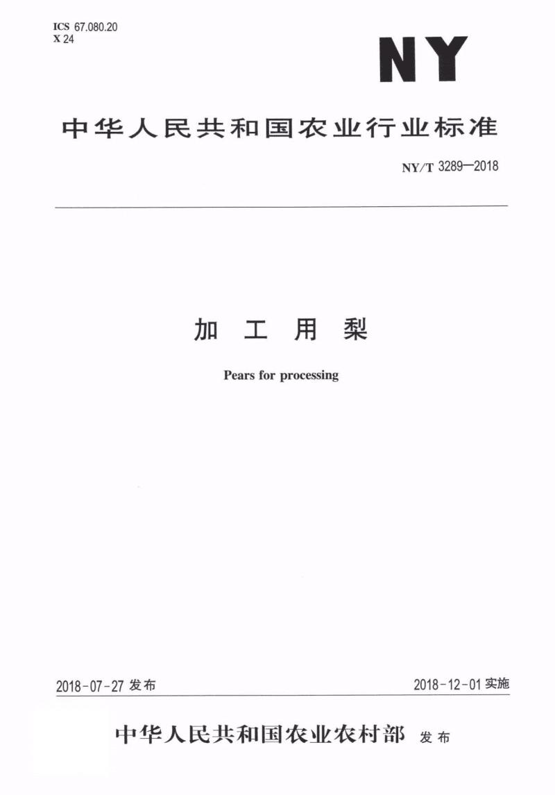 NY∕T 3289-2018 加工用梨(高清版).pdf