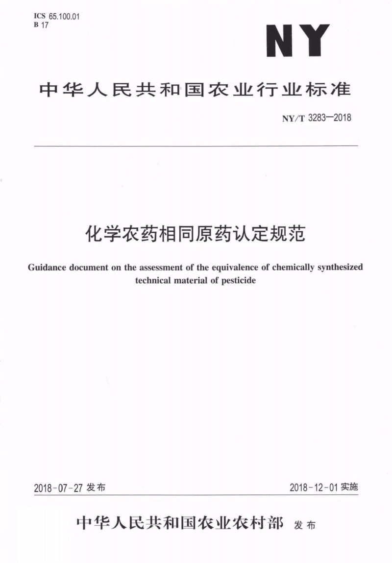 NY∕T 3283-2018 化学农药相同原药认定规范(高清版).pdf