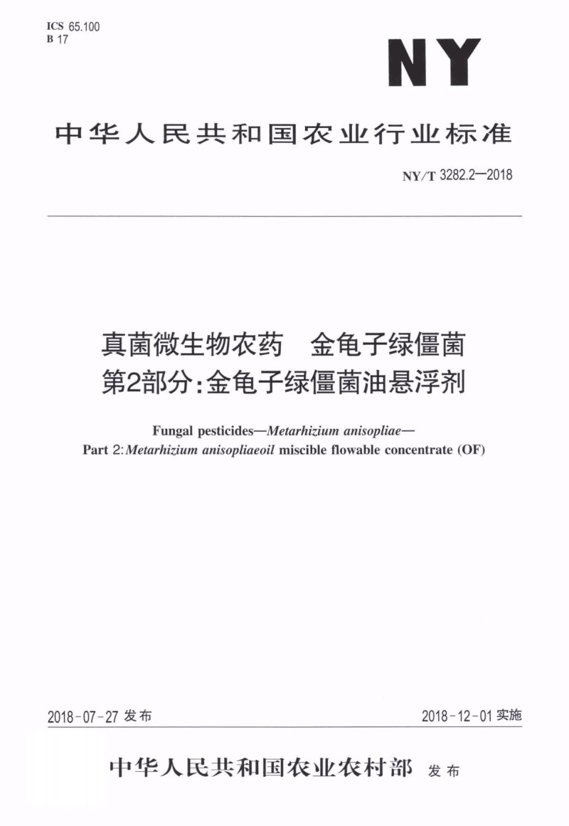NY∕T 3282.2-2018 真菌微生物农药 金龟子绿僵菌 第2部分:金龟子绿僵菌悬浮剂(高清版).pdf