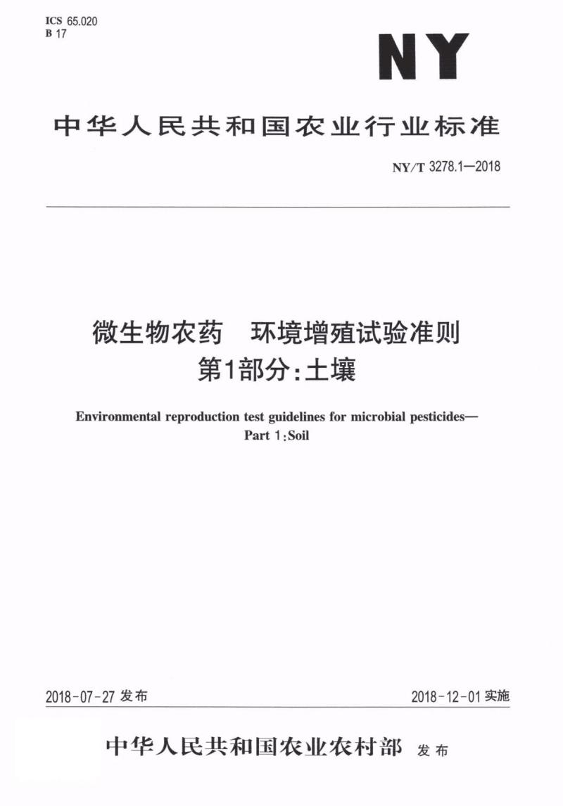 NY∕T 3278.1-2018 微生物农药 环境增值试验准则 第1部分:土壤(农业标准).pdf