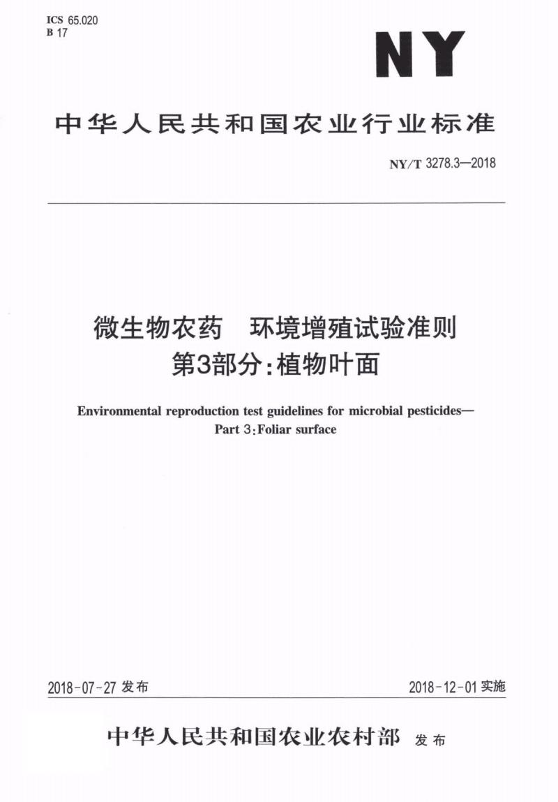 NY∕T 3278.3-2018 微生物农药 环境增值试验准则 第3部分:植物叶面(高清版).pdf