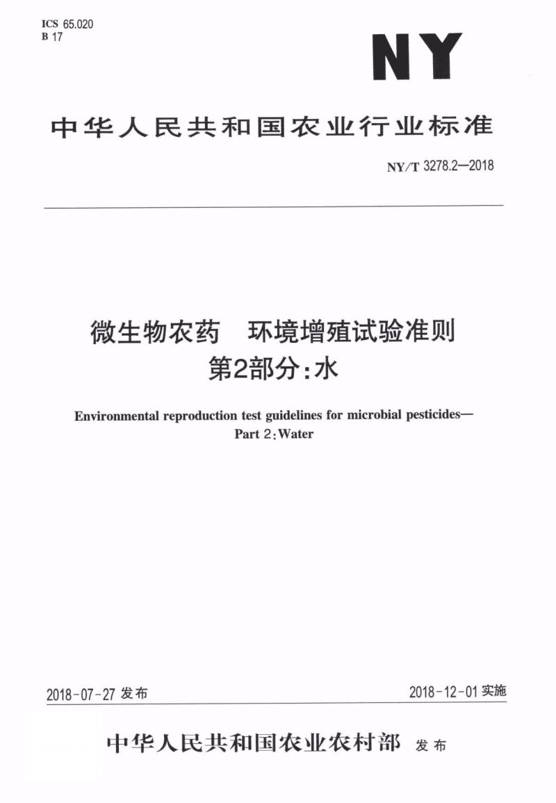 NY∕T 3278.2-2018 微生物农药 环境增值试验准则 第2部分:水(高清版).pdf