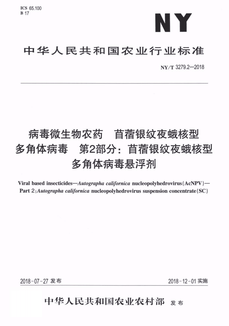 NY∕T 3279.2-2018 苜蓿银纹夜蛾核型多角体病毒悬浮剂.pdf