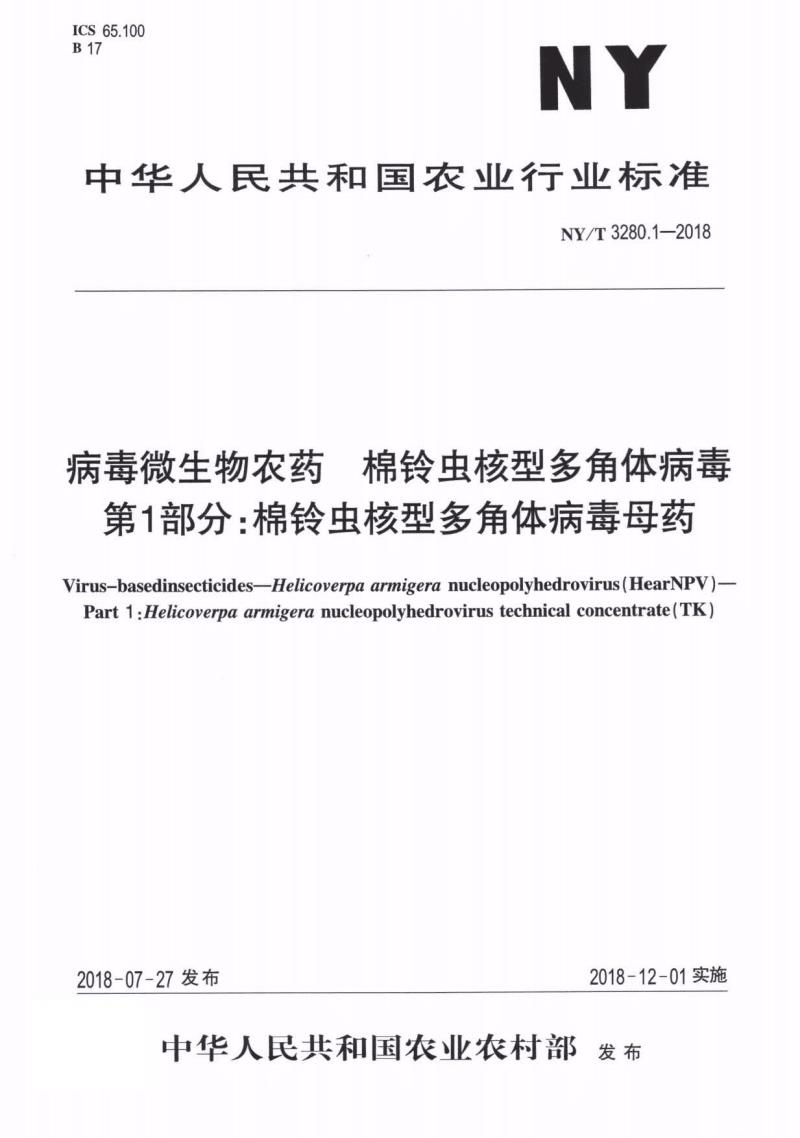 NY∕T 3280.1-2018  棉铃虫核型多角体病毒母药.pdf