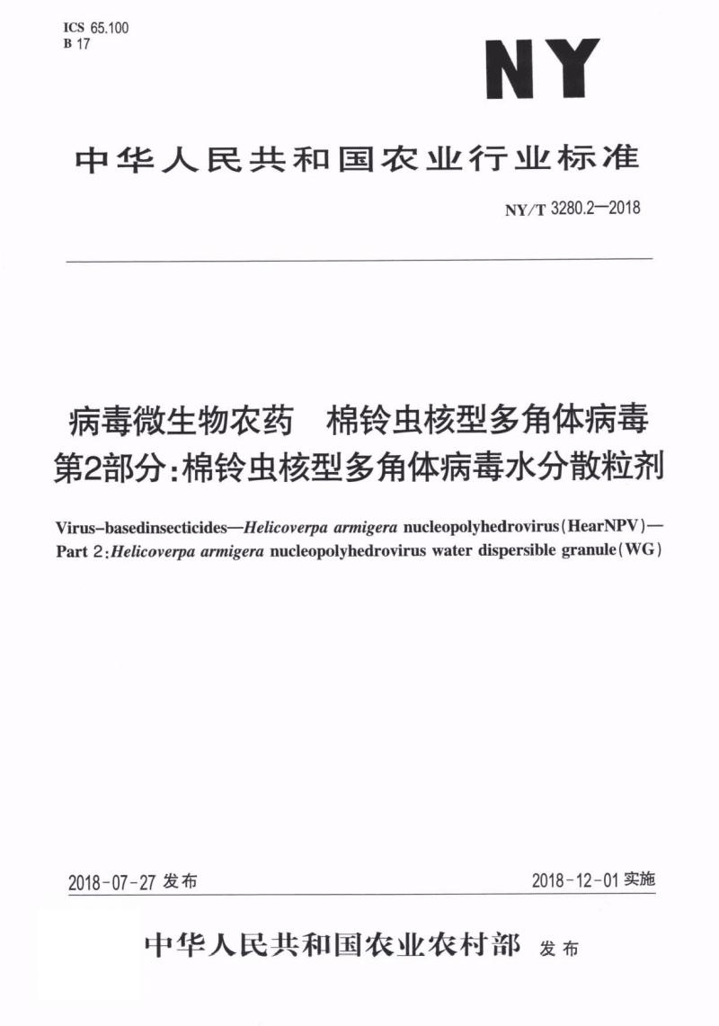 NY∕T 3280.2-2018  棉铃虫核型多角体病毒水分散粒剂.pdf