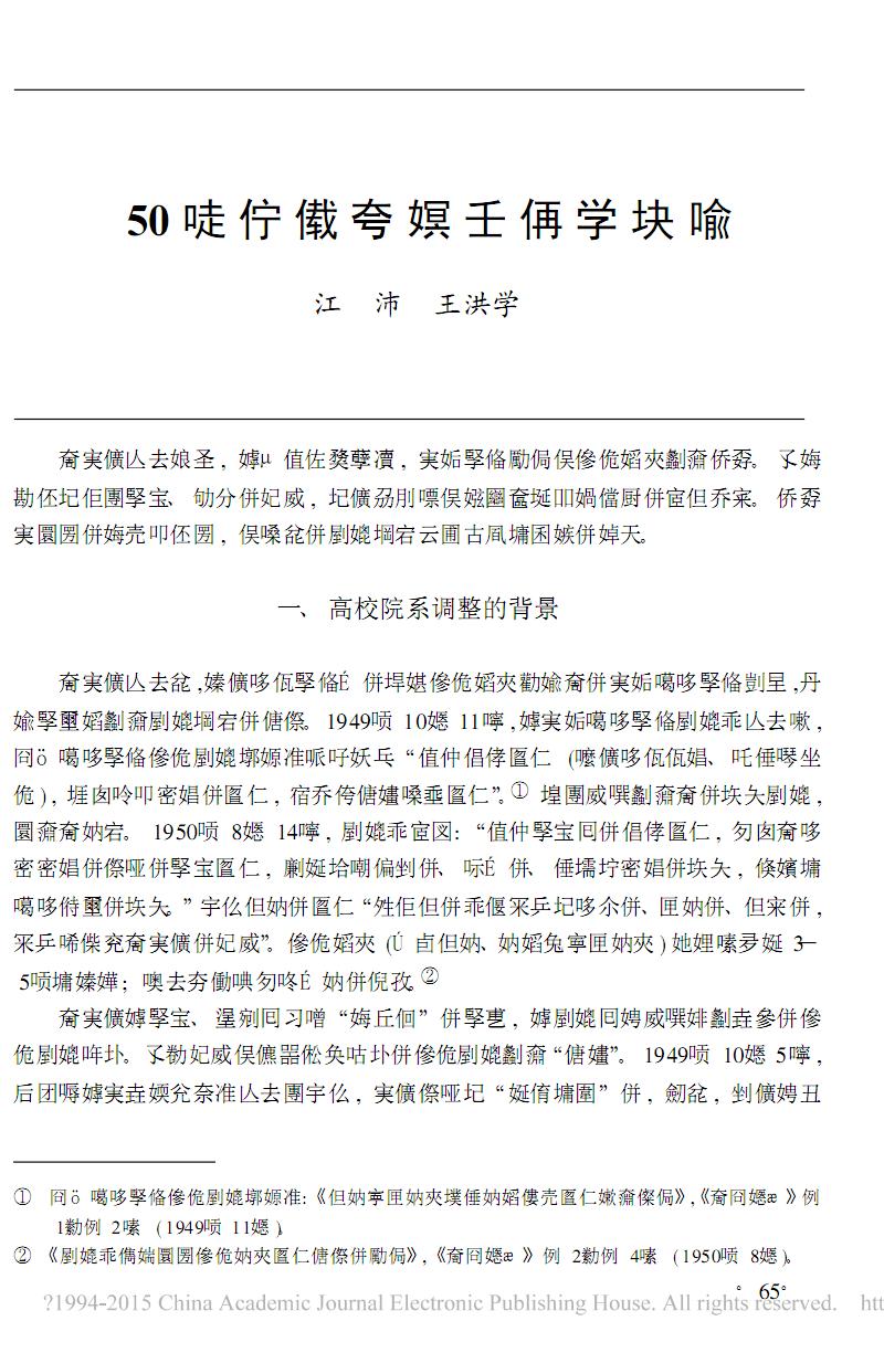 50年代高校院系调整述评.pdf