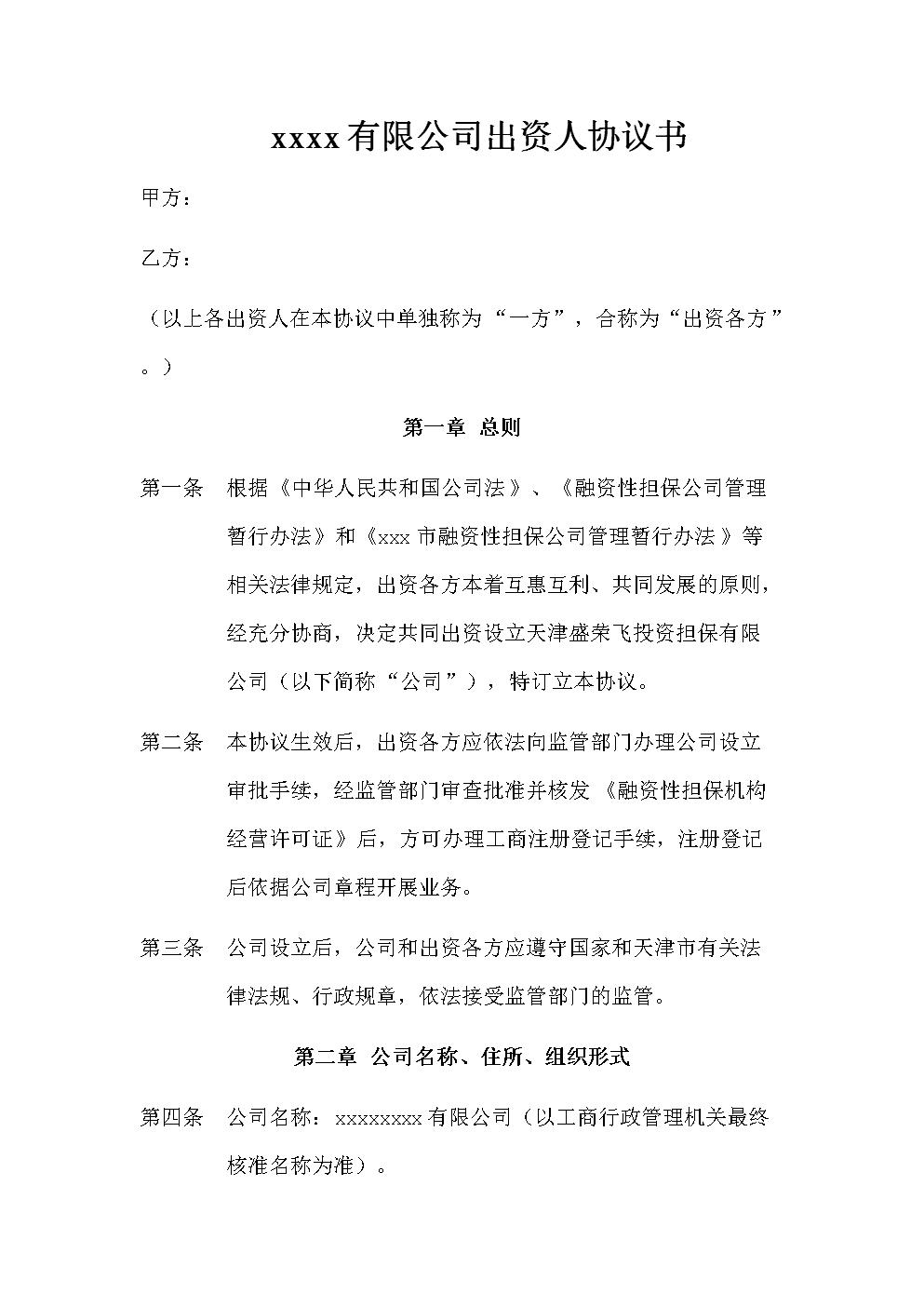 有限公司出资人协议书模版.doc