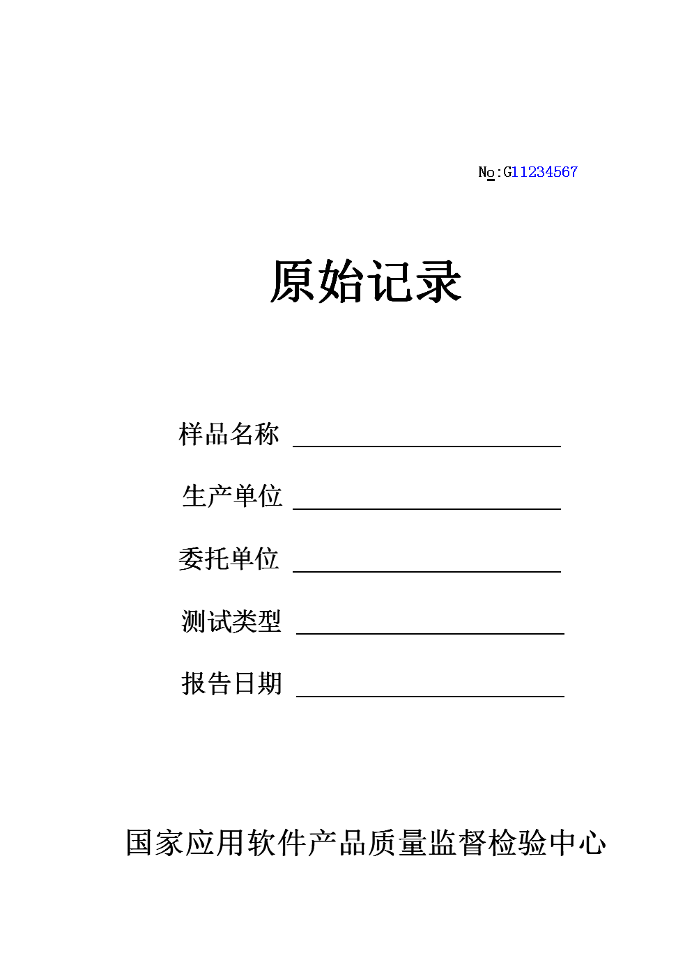 JW06M18原始记录模板.doc
