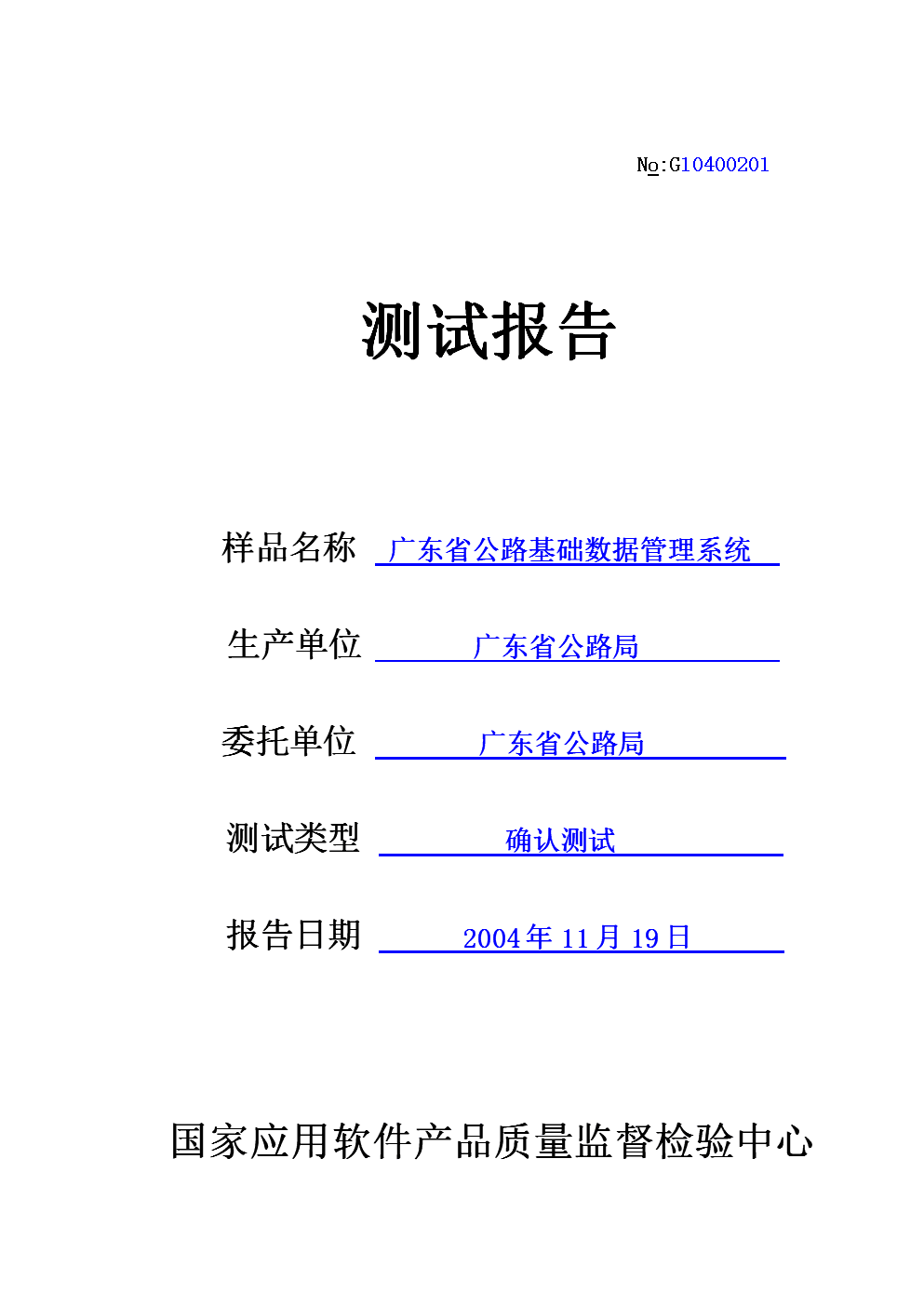 JW06M19确认测试报告模板.doc