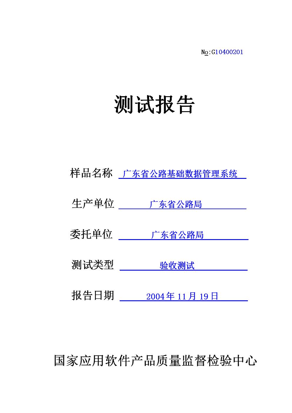 JW06M13验收测试报告模板.doc