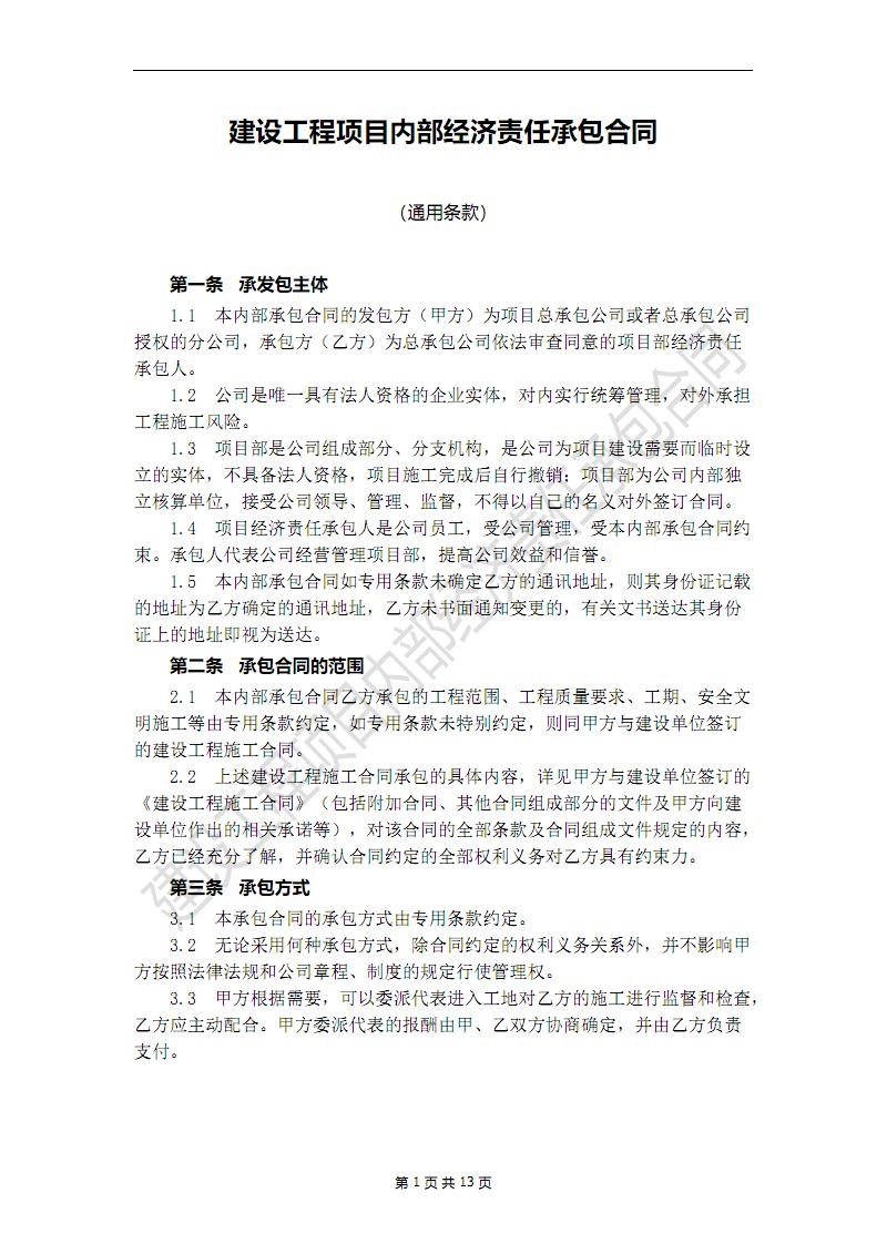 〔2019〕建设工程项目内部经济责任承包合同(范本).pdf