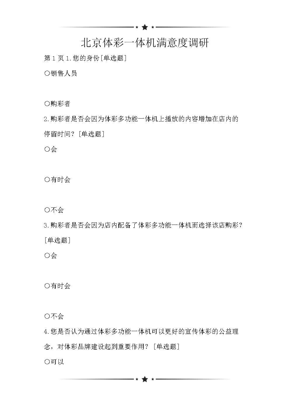 北京体彩一体机满意度调研(可编辑).doc