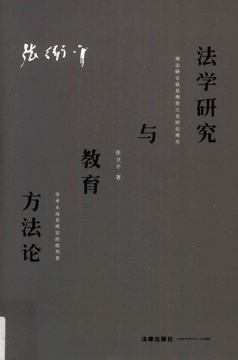 法学研究与教育方法论  张卫平.pdf