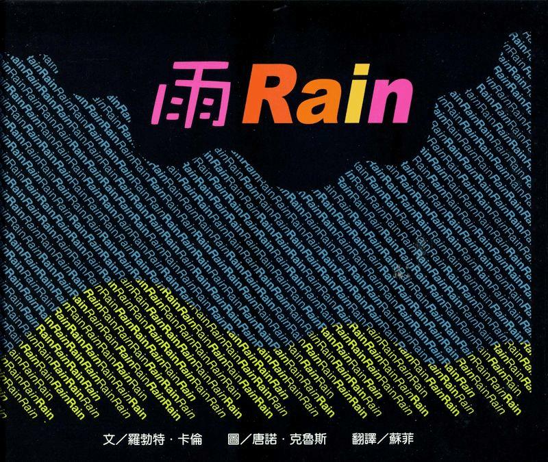 《英文绘本创意教学》Rain.pdf