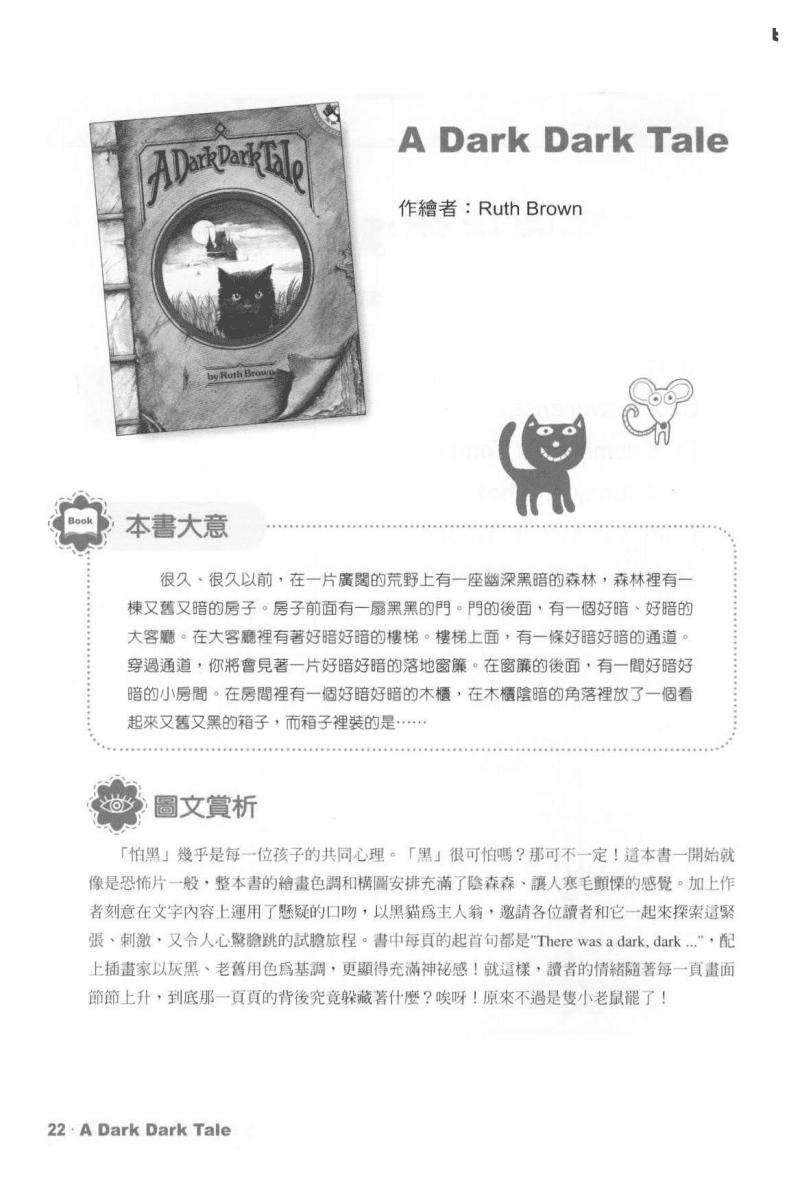 英文绘本创意教学Book 3.pdf