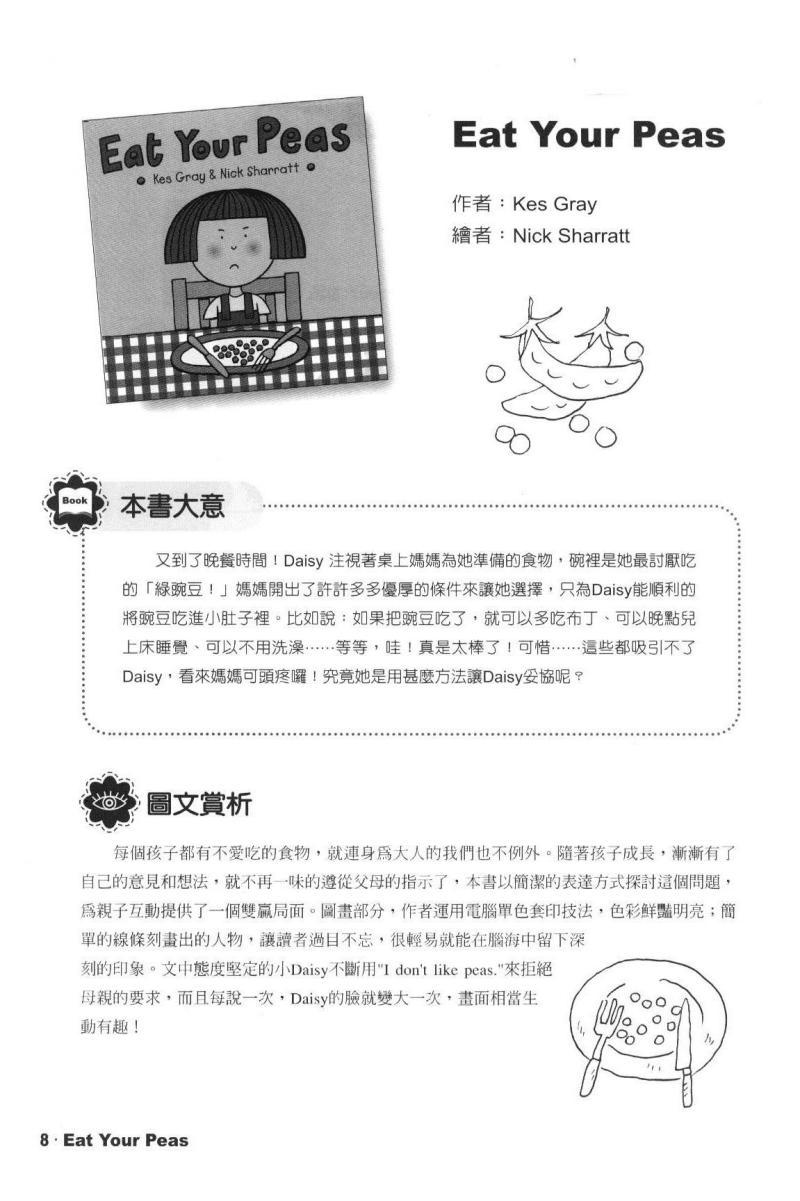 英文绘本创意教学Book 2.pdf