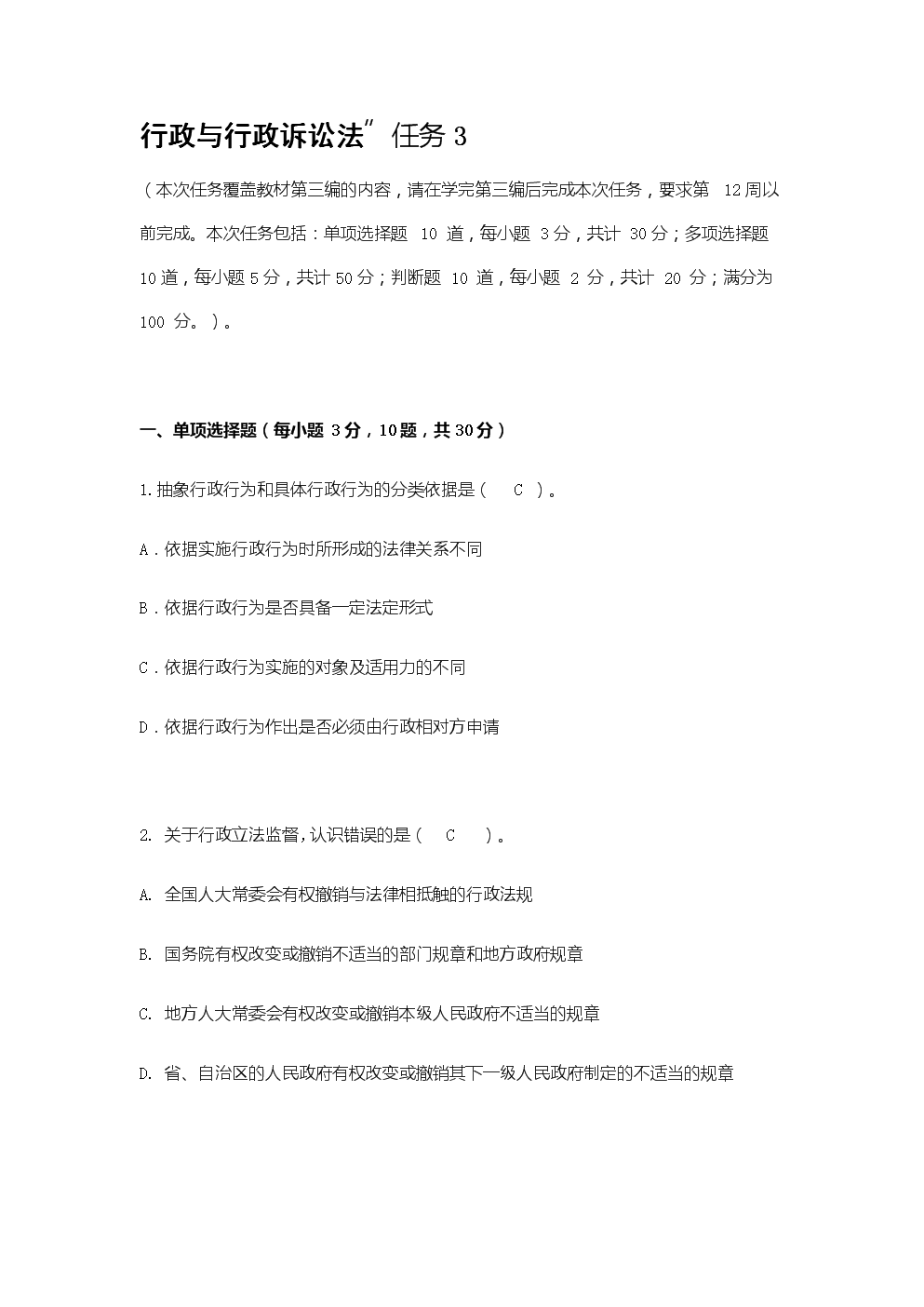 """行政与行政诉讼法""""任务3答案.docx"""