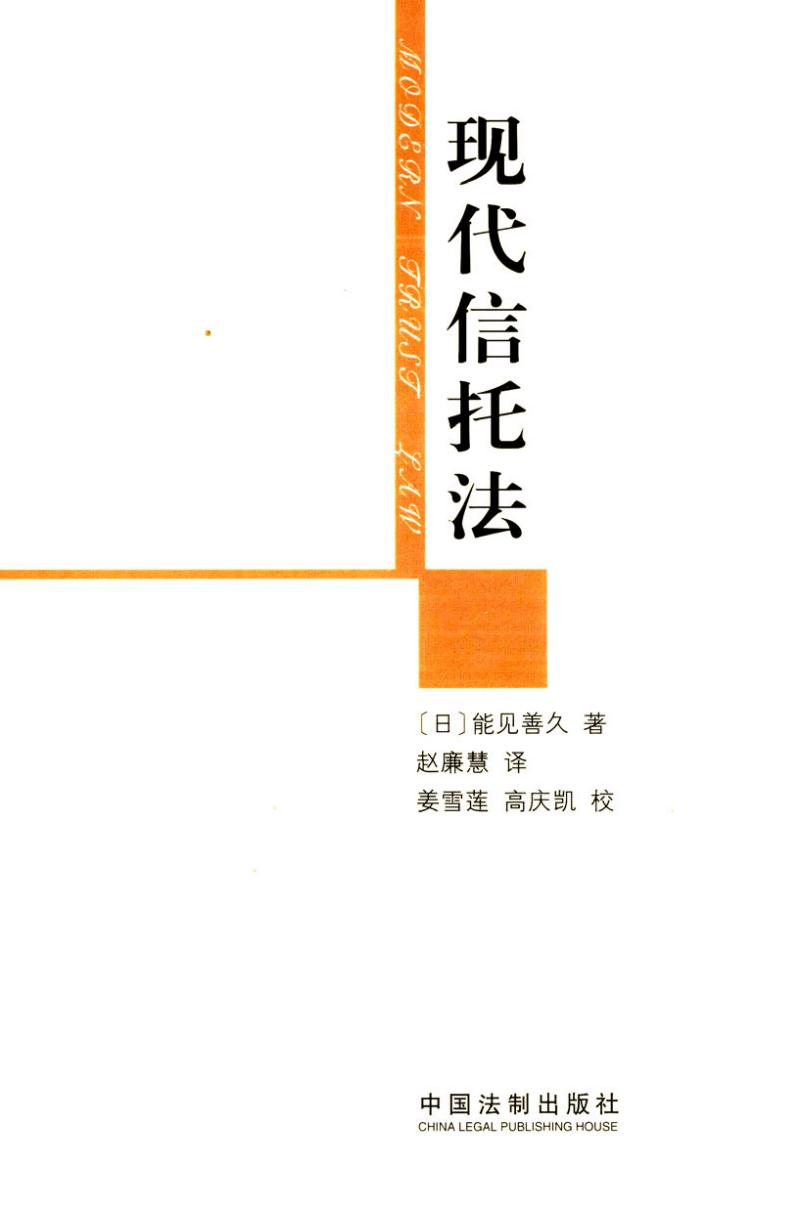 现代信托法   (日)能见善久.pdf