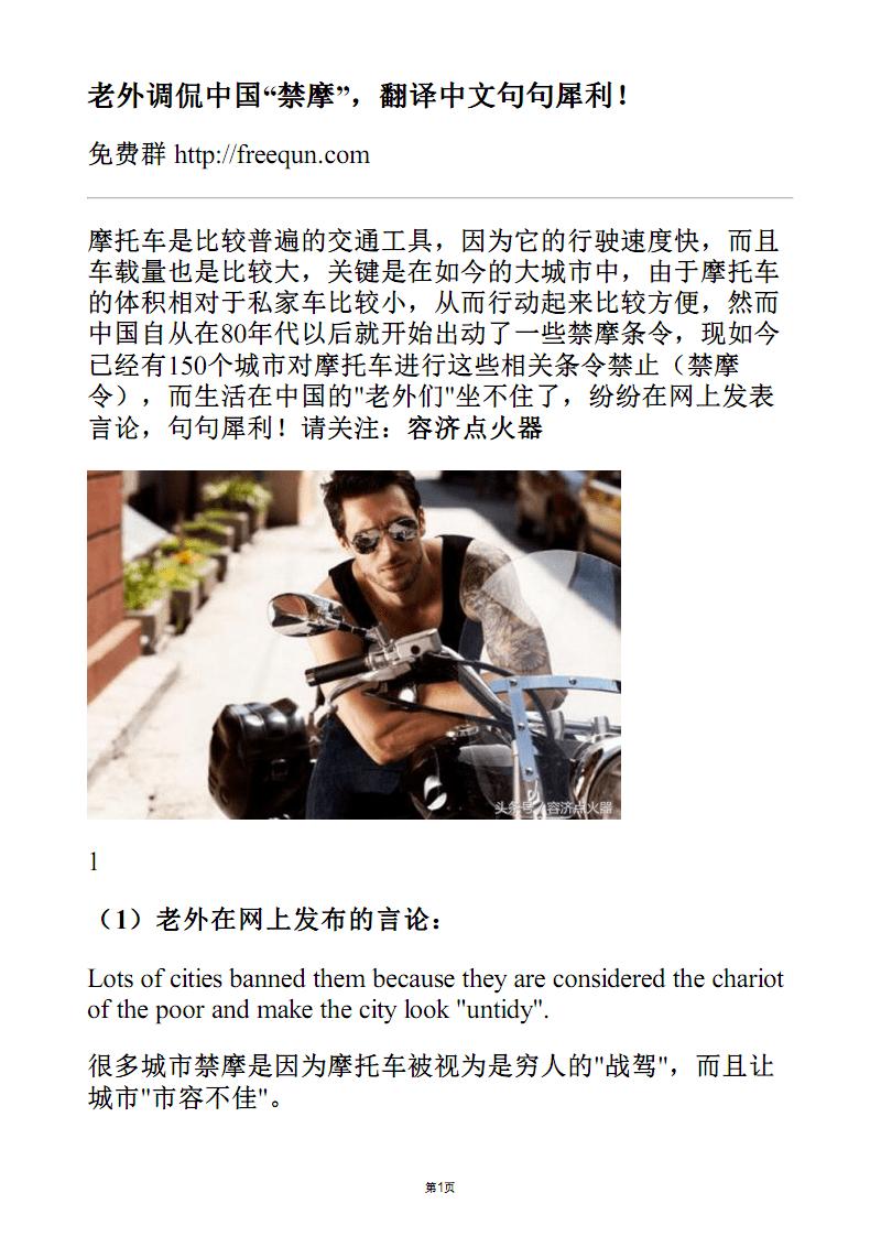 """老外调侃中国""""禁摩"""",翻译中文句句犀利!.pdf"""
