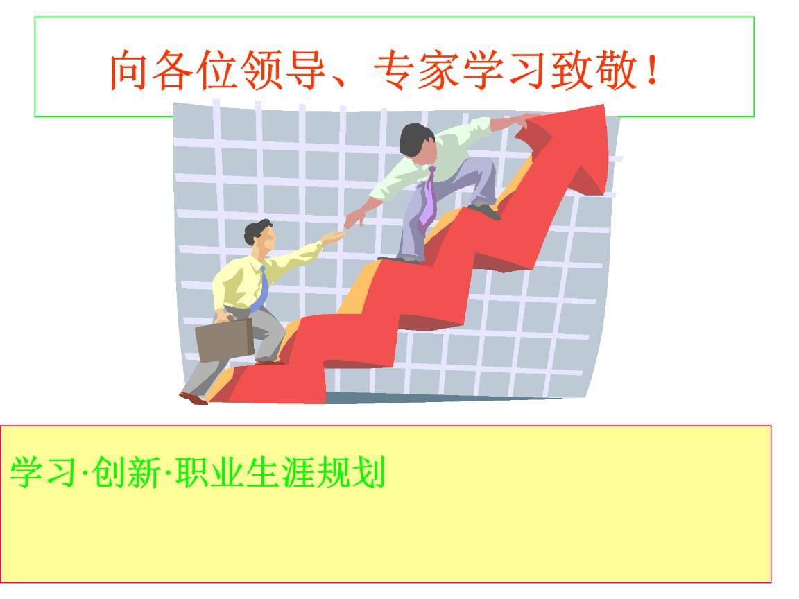 学习·创新·职业生涯规划.ppt图片