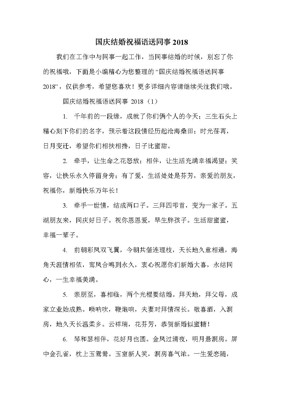 12. 雀上枝头春意闹,燕飞心怀伊人来.